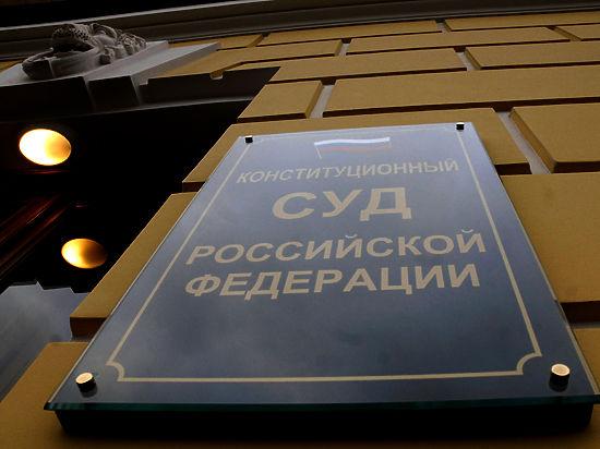 КС разрешил не платить акционерам ЮКОСа 1,9 миллиарда евро