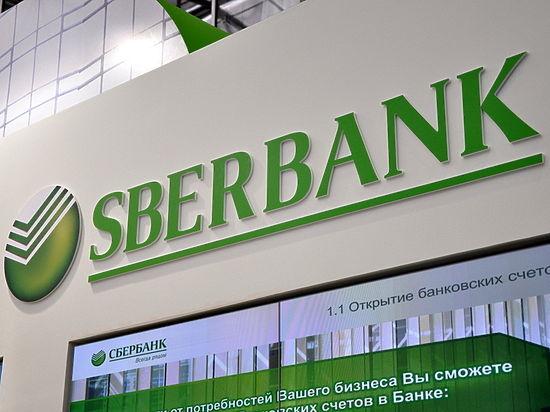 Иск против Сбербанка и Германа Грефа о