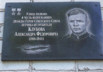 В Вологде помнят летчика-героя Александра Клубова