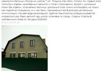 Банк отобрал у Татьяны Тольской частный дом