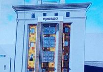 Превратить корпуса издательского комплекса на улице Правды в яркий конструктор с коридорами всех цветов радуги предложили градостроители