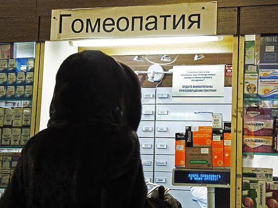 Аптеки начали отказываться от продажи гомеопатических средств