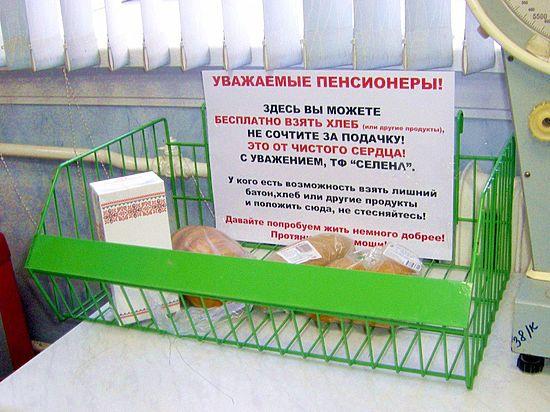 В магазинах Тверской области стали появляться социальные корзины