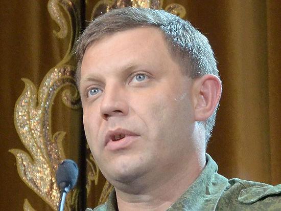 Захарченко пообещал отвоевать у Киева оставшиеся районы Донбасса
