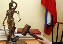 Приговор по редко применяемой статье УК РФ вынес в понедельник Перовский суд Москвы