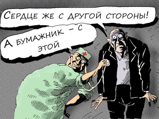 Почему российское государство не уделяет внимания снабжению российских врачей больными должного качества