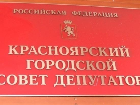 У трёх красноярских депутатов – нелады с делами