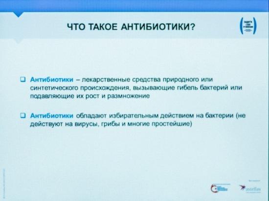 В Красноярске обсудили судьбу антибиотиков