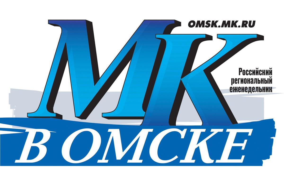 Проект «Московский Комсомолец» в Омске» отмечает 20-летний юбилей - МК Омск