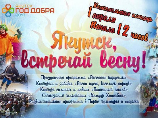 """Программа """"Проводы зимы в Якутске"""""""