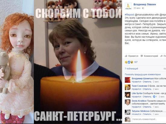 У певца Левкина при взрыве в метро Петербурга погибла тетя