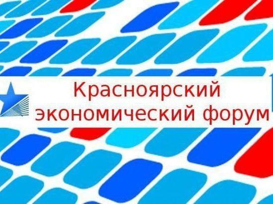 На Красноярском экономическом форуме обсудят перспективы российской экономики
