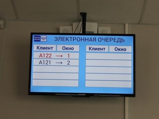 В почтовых отделениях Ярославской области внедряются электронные очереди