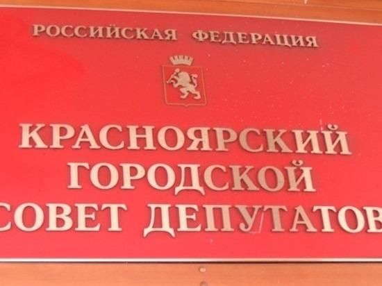 В горсовет Красноярска пришли заморозки вместо оттепели