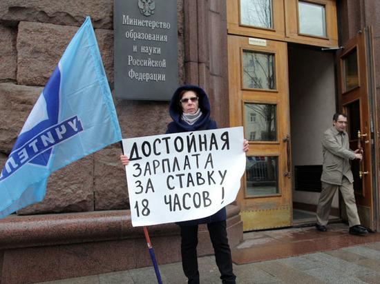 Они провели пикет у Минобрнауки, борясь за свои зарплаты
