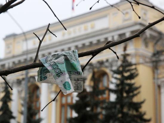 Центробанк снизил ключевую ставку: что будет с рублем