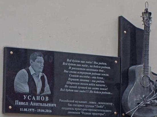 В память о нашем земляке на Донбассе  установили мемориальную доску