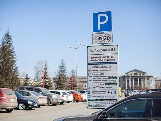 Платные парковки попали под разнос прокуратуры