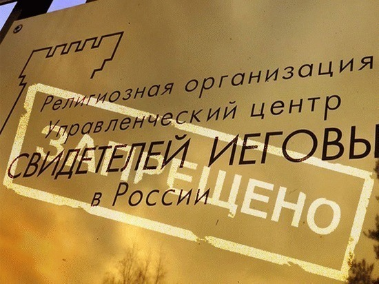 Одна из самых влиятельных религиозных организаций в мире отныне в России попала под запрет
