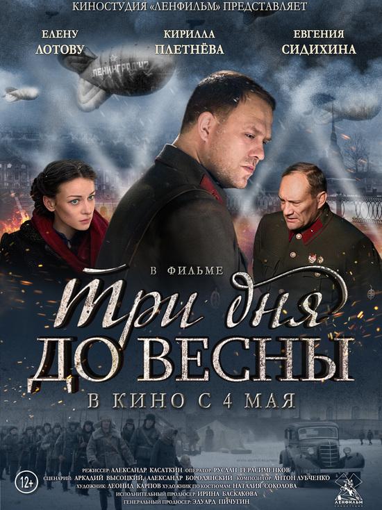 Киноафиша Крыма с 5 по 10 мая