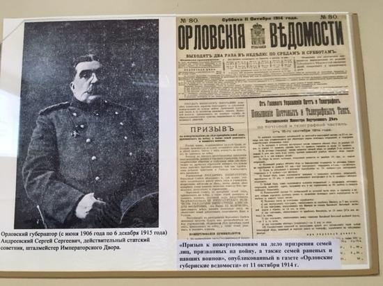 Первая мировая глазами орловских архивистов