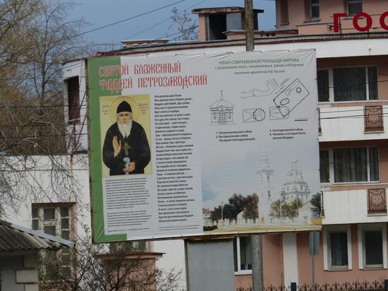 Строительство часовни на главной площади города одобрено публичными слушаниями