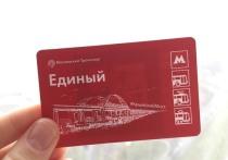 В Москве выпустили билеты метро с арками Кpымского моста