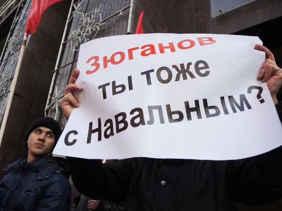 КПРФ хочет отобрать уличный протест у Навального