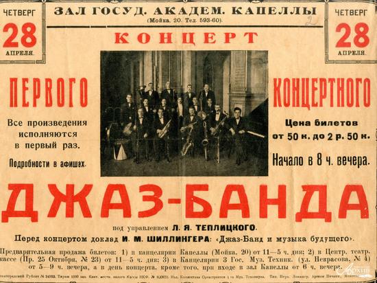 Как ведущий джаз-музыкант СССР создавал Симфонический оркестр Карелии. Часть первая