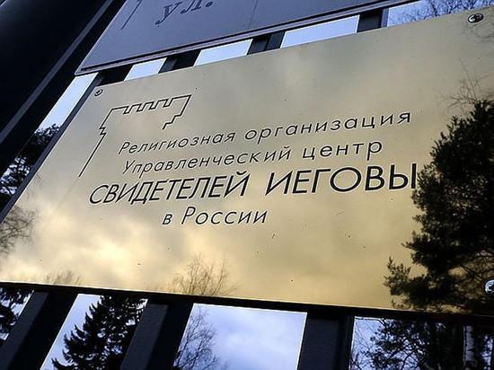 Представители религиозной организации «Свидетели Иеговы», признанной экстремистской на территории РФ, снова вышли в поле