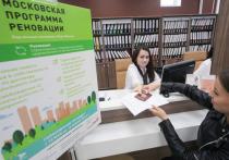 Московские власти внесут важные изменения в порядок голосования по программе реновации