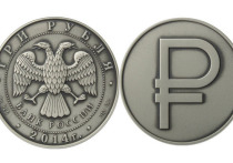 «Недавно в магазине мне дали сдачу мелочью, среди которой был рубль, на котором вместо единички выгравирован знак рубля