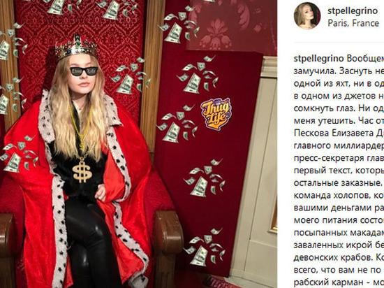 Дочь Пескова рассказала про