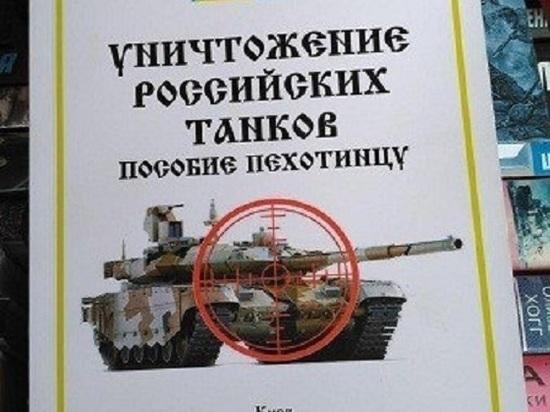 На Украине выпустили методичку по уничтожению российских «Армат»