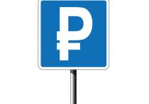 В Москве предложили ввести новый знак платной парковки