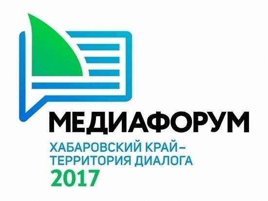 В Хабаровске прошел медиафорум