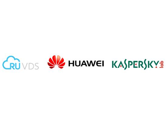 Совместная безопасность в облаке по версии RUVDS, Huawei и «Лаборатории Касперского»