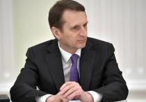 Нарышкин и Матвиенко обвинили Запад в попытках ослабить Россию
