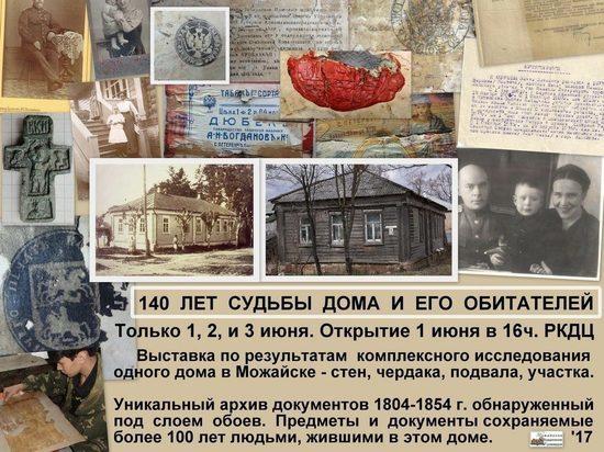 Уникальный архив хранился в старинном доме