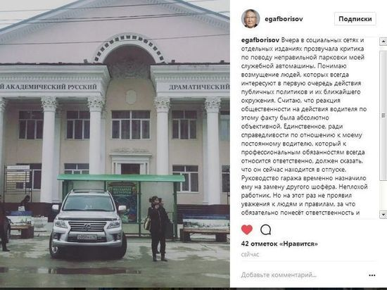 Егор Борисов прокомментировал нарушение ПДД своего водителя