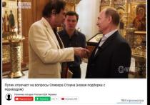 В Сети опубликован фрагмент интервью американского режиссера Оливера Стоуна с президентом РФ Владимиром Путиным