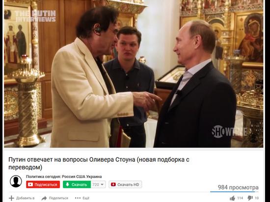 Опубликовано видео ответа Путина Стоуну на вопрос: «Вы уже дедушка?»
