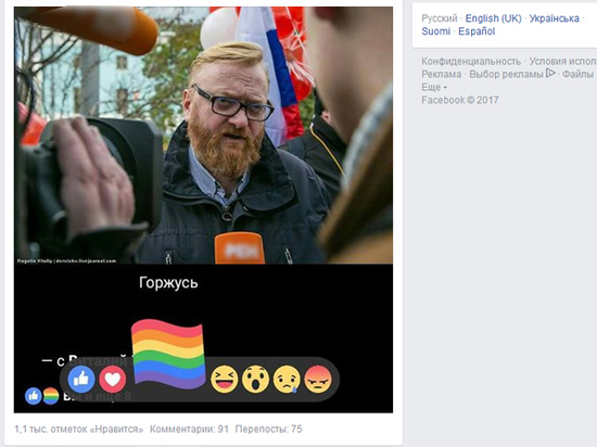 Милонова залайкали в фейсбуке радужными флажками