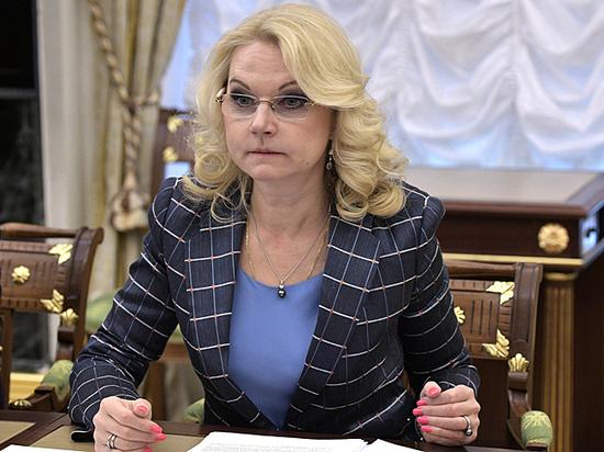 Татьяна Голикова рассказала, как расходуются бюджетные деньги