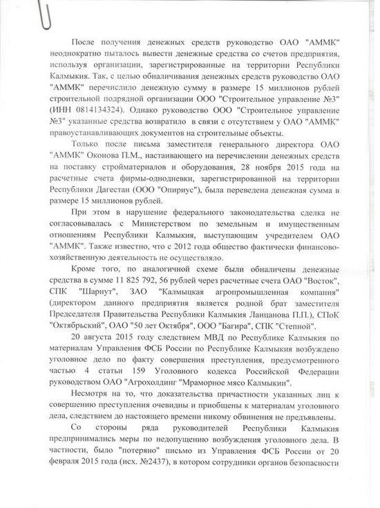 За что задержали Ланцанова и Кектышева
