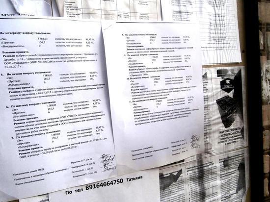 От коммунальщика-монополиста  в Протвино ушел дом