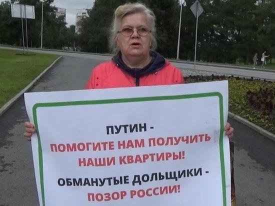 На обманутых дольщиков, которые устроили пикет во время приезда Путина, завели дела