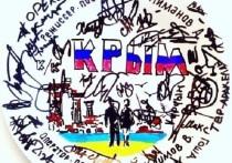 """Украинская сторона выразила сове возмущение тем, что в кинотеатрах Минска был показан трейлер фильма """"Крым"""" российского режиссера Алексея Пиманова"""