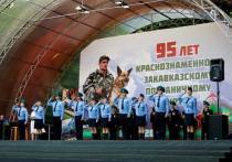 Пограничники-закавказцы отметили юбилей на Ставрополье