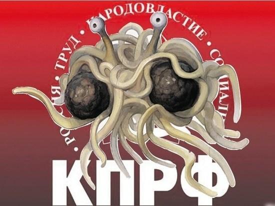 Курское отделение КПРФ делает ставку на пастафарианцев